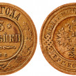 Old coin three kopecks in 1905 - on both sides — Stock Photo