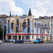 View of Ivanovo - Friedrich Engels Street - Stock Photo
