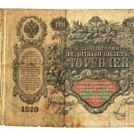 Постер, плакат: 100 ruble