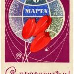 International Women's Day of Solidarity — Stock Photo #11863299