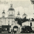 Fedosefskaya Church, 1696, now Vicar of the Cathedral of Kiev, K — Stock Photo
