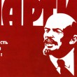 Soviet political poster 1970s - Stock Photo