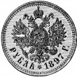 Stock Photo: Silver ruble, Russia, 1897
