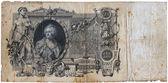 100 rubel — Stockfoto