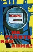 Sovjetiska politiska affisch 1970-talet — Stockfoto
