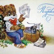 Foto de Stock  : USSR - CIRC1981: Reproduction of antique postcard shows bear in sneakers, jeans, shirt and bow print on typewriter, standing on stump, poetry, circ1981 Russitext: Greetings!