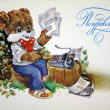 图库照片: USSR - CIRC1981: Reproduction of antique postcard shows bear in sneakers, jeans, shirt and bow print on typewriter, standing on stump, poetry, circ1981 Russitext: Greetings!