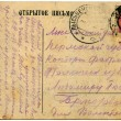Old mailing canseled postcard  with post stamp and handwriting — Stock Photo