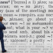 "What is meaning of the word ""business"" ? — Foto Stock"