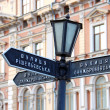 Street sign in Odessa, Ukraine — Stock Photo