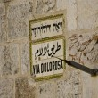 Via Dolorosa Sign, Jerusalem - Stockfoto