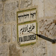 Via Dolorosa Sign, Jerusalem - Stock Photo