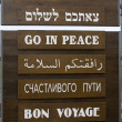 Stock Photo: Sign on Hebrew, English, Arabic, Russian, French