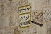 Via Dolorosa Sign, Jerusalem — Stock Photo