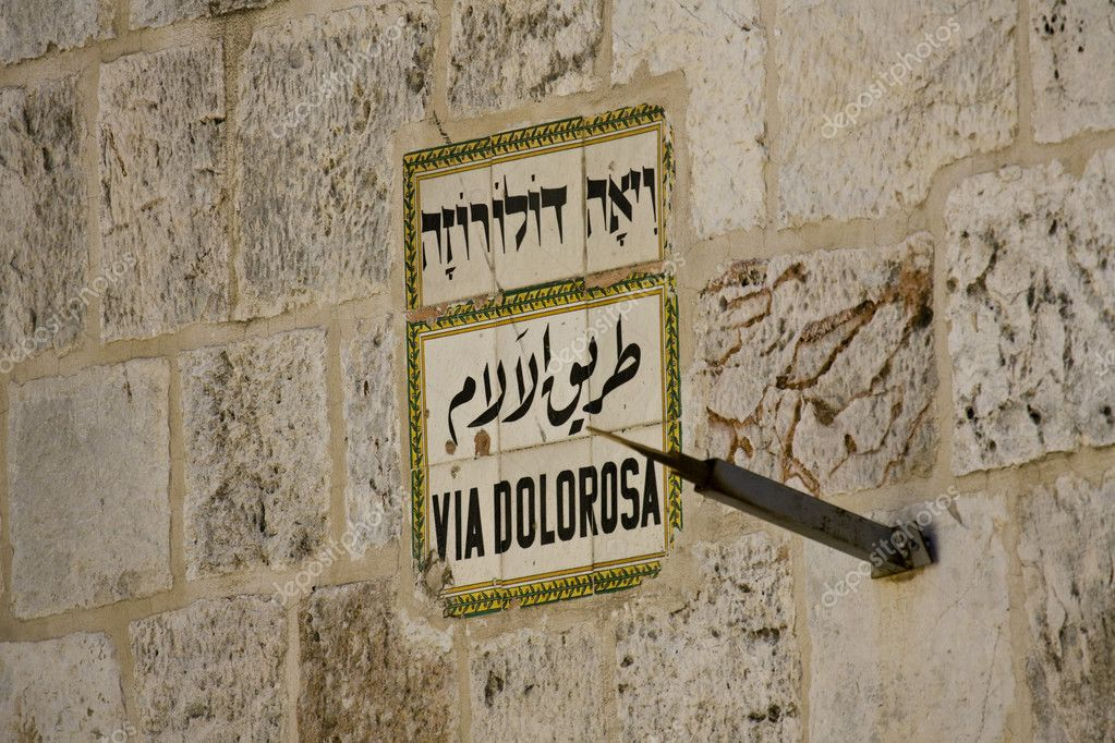 Via Dolorosa street in Jerusalem, is the holy path Jesus Christ walked on his last day, Israel — Stock Photo #11298125