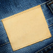 Blank leather label — Stock Photo