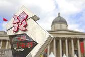 Trafalgar Square prepared for the Olympic Games — Stock Photo