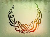 Arabic Islamic calligraphy of Ramazan Mubarak, text With modern — Stock Vector