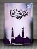 Арабская Исламская каллиграфия Рамазан Саид открытка с — Cтоковый вектор