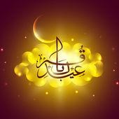 Arabic Islamic calligraphy of text Eid Mubarak with Moon on shin — Stock Vector