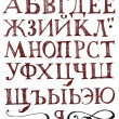 Постер, плакат: Vector alphabet Hand drawn letters & figures