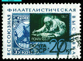 Vintage postage stamp. Philatelic Exhibition USSR. — 图库照片