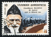 Eleutherios Venizelos — Stock Photo
