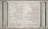 Lord's Prayer in the Pater Noster Chapel in Jerusalem — Stockfoto