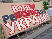 Bigboard Freedom for Julia, Revolution for Ukraine in Kiev. — Stock Photo