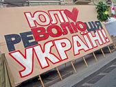 Bigboard Freedom for Julia, Revolution for Ukraine in Kiev. — Stock Photo
