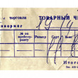 Department store (soviet shopping mall) cheque isolated on white. — Stock Photo