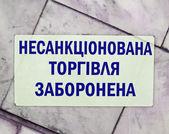 Illegal trade business prohibited as message on ukrainian language. — Stock Photo