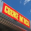 Fresh meat as text on ukrainian language, red signboard. — Stock Photo