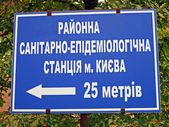 Twenty five meters to district sanitary epidemic service as ukrainian text. — Photo