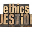 Stock Photo: Ethics questions in wood type