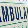 Ambulance — Stock Photo
