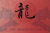 Nouvel an chinois calligraphie pour l'année du dragon — Photo