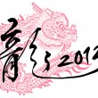 Chinese New Year Calligraphy for the Year of Dragon — Stock fotografie