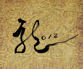 Chinese New Year Calligraphy for the Year of Dragon — Stok fotoğraf