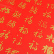 A chinese character that represents fortune and properity. — Stock Photo