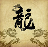Chinese New Year Calligraphy for the Year of Dragon — Stock Photo