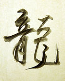 中国新的一年为龙年的书法 — 图库照片