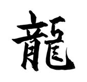 Caligrafía china del año nuevo para el año del dragón — Foto de Stock