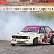Drift show 2012 — Stock Photo #11593098