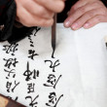 Hand holding Chines brush pen — Stock Photo #10743826