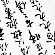 Stock Photo: Chinese characters