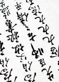 Chinese characters — Stock Photo