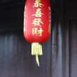 Stock Photo: Red lantern