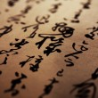 Stock Photo: Calligraphy