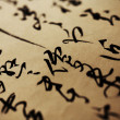 Calligraphy — Stock Photo #10788685